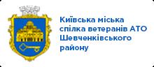 Київська міська спільнота ветеранів АТО