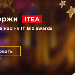 ITbizawards